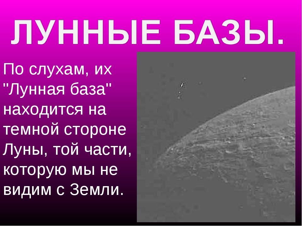 """По слухам, их """"Лунная база"""" находится на темной стороне Луны, той части, кото..."""