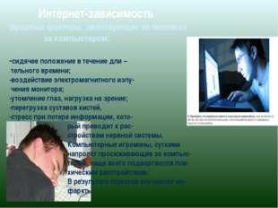 Интернет-зависимость Вредные факторы, действующие на человека за компьютером