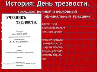 История: День трезвости, государственный и церковный официальный праздник Го