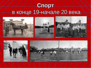 Спорт в конце 19-начале 20 века