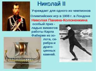 Николай II Олимпийских игр в 1908 г. в Лондоне Николая Панина-Колоненкина Уч