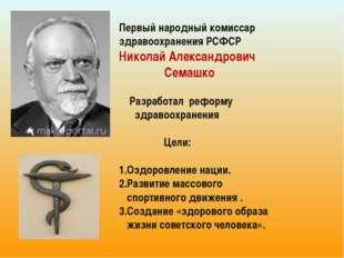 Первый народный комиссар здравоохранения РСФСР Николай Александрович Семашко
