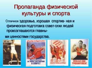 Пропаганда физической культуры и спорта Отличное здоровье, хорошая спортив- н