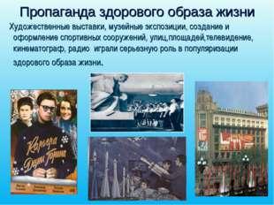 Пропаганда здорового образа жизни Художественные выставки, музейные экспозици
