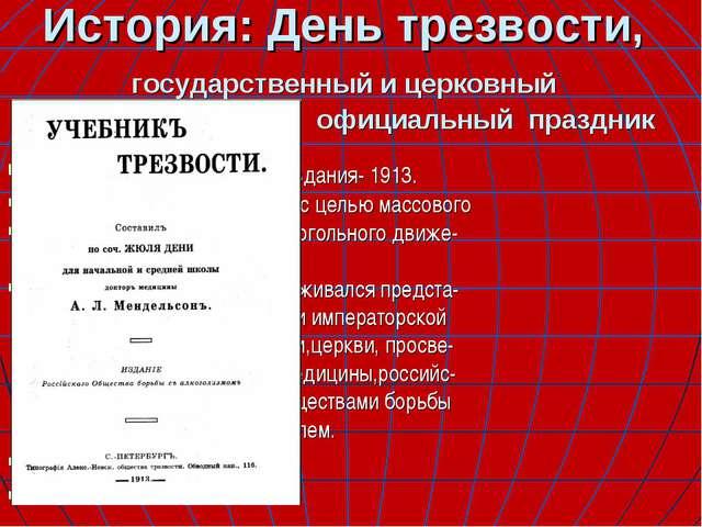 История: День трезвости, государственный и церковный официальный праздник Го...