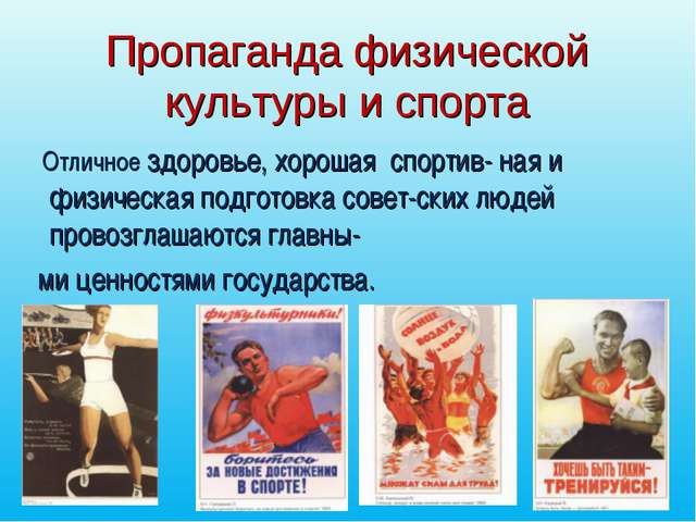 Пропаганда физической культуры и спорта Отличное здоровье, хорошая спортив- н...