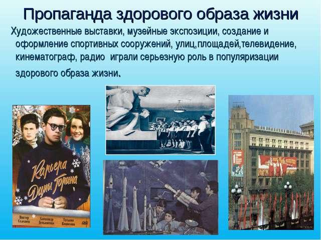 Пропаганда здорового образа жизни Художественные выставки, музейные экспозици...