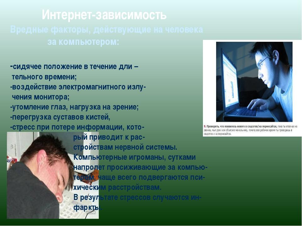 Интернет-зависимость Вредные факторы, действующие на человека за компьютером...