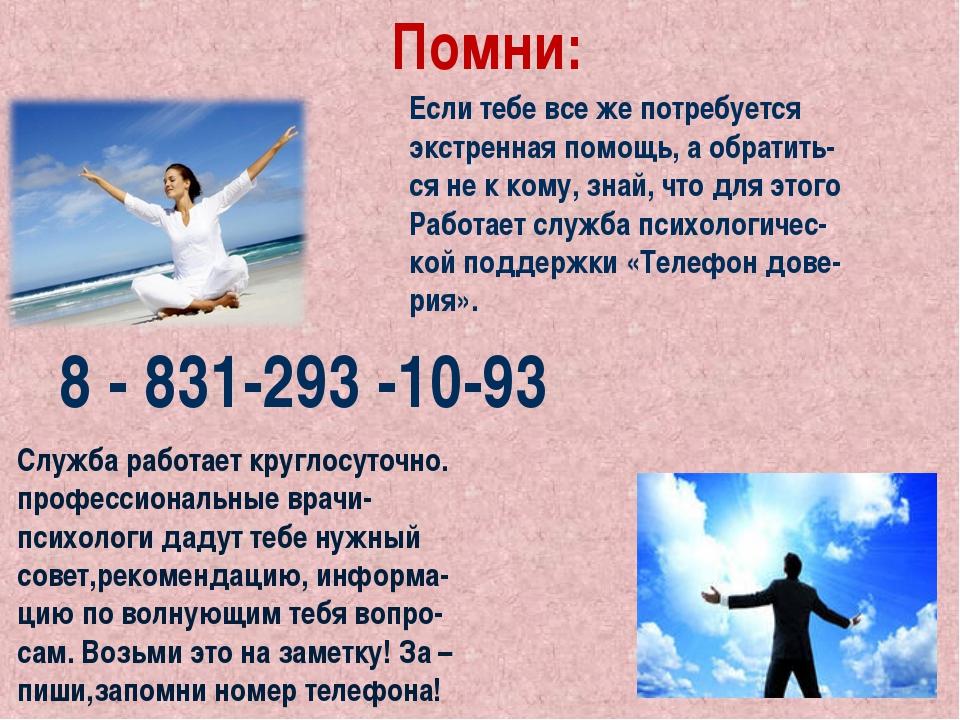 Помни: Если тебе все же потребуется экстренная помощь, а обратить- ся не к к...