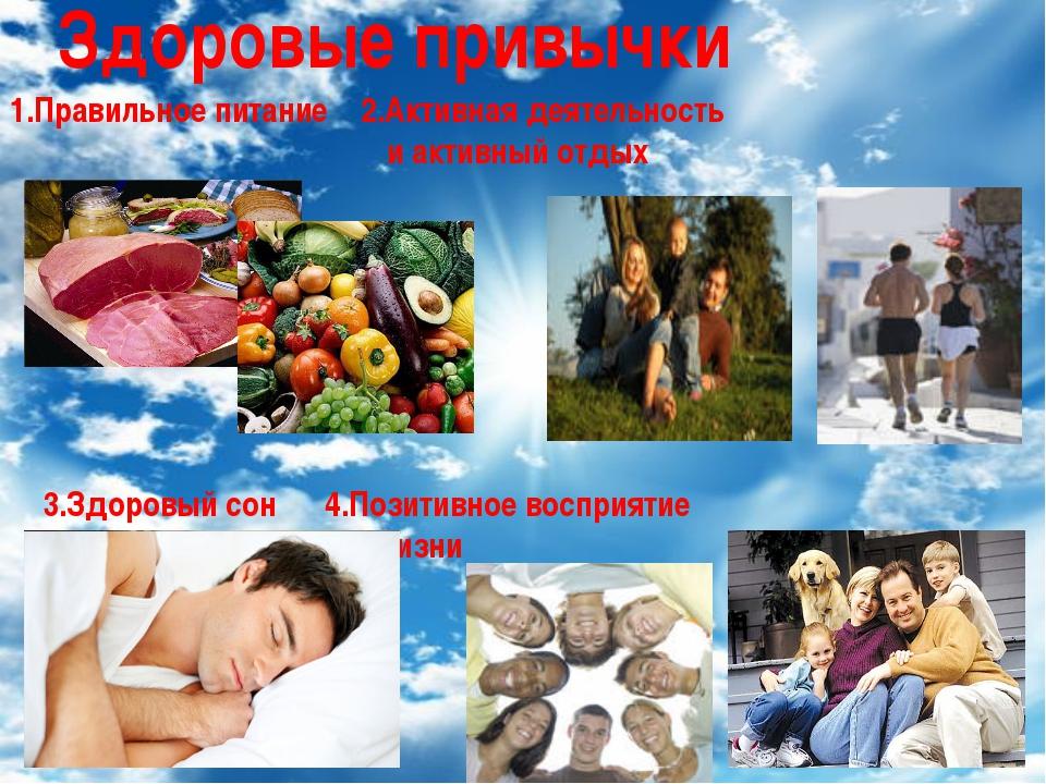 Здоровые привычки 1.Правильное питание 2.Активная деятельность и активный от...