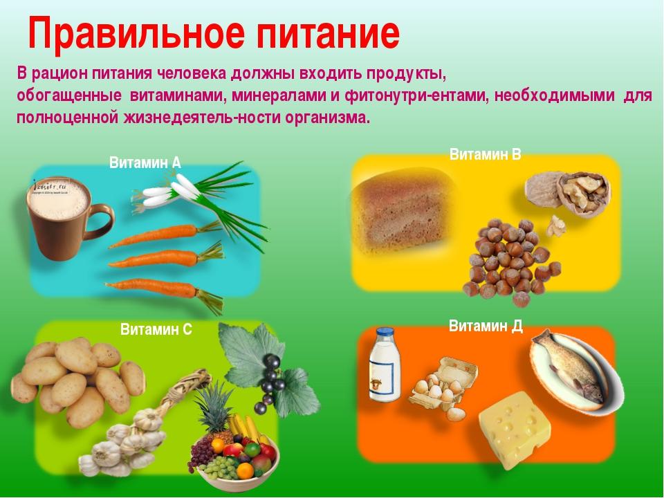 Правильное питание В рацион питания человека должны входить продукты, обогащ...