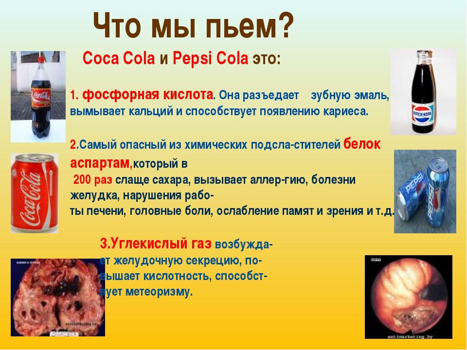 Что мы пьем? Coca Cola и Pepsi Cola это: 1. фосфорная кислота. Она разъедает...