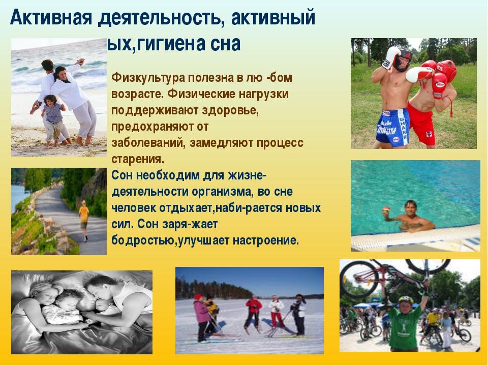 Активная деятельность, активный отдых,гигиена сна Физкультура полезна в лю -...