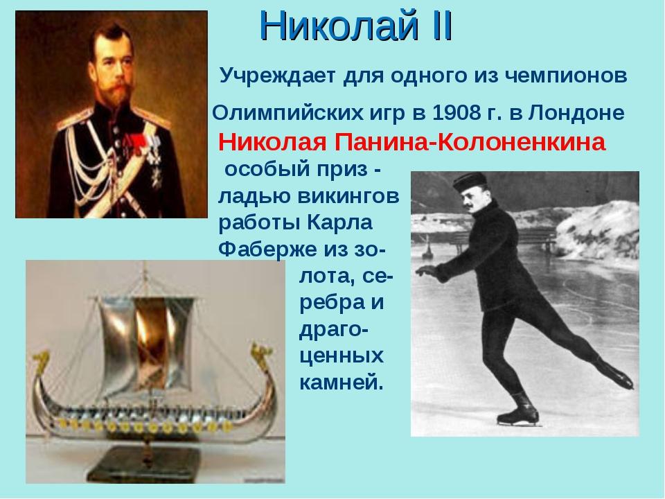 Николай II Олимпийских игр в 1908 г. в Лондоне Николая Панина-Колоненкина Уч...