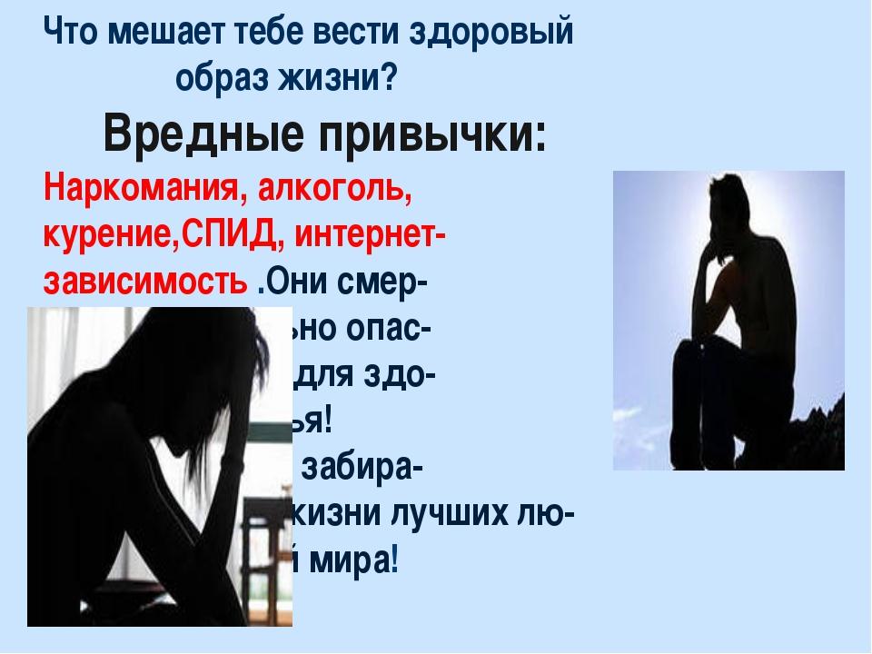 Что мешает тебе вести здоровый образ жизни? Вредные привычки: Наркомания, алк...