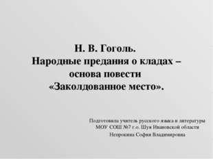 Н. В. Гоголь. Народные предания о кладах – основа повести «Заколдованное мест