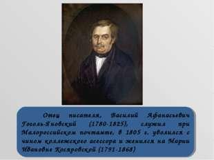 Отец писателя, Василий Афанасьевич Гоголь-Яновский (1780-1825), служил при