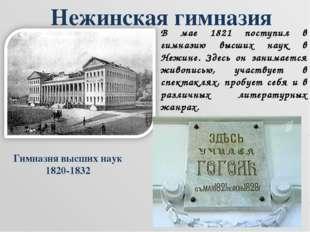 Нежинская гимназия Гимназия высших наук 1820-1832 В мае 1821 поступил в гимн