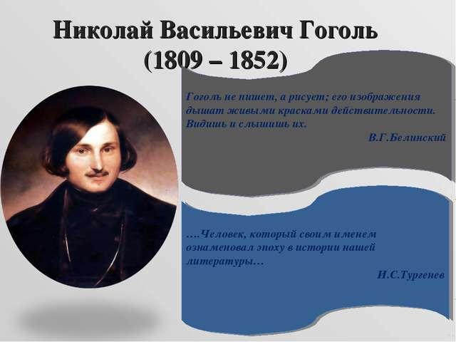 Николай Васильевич Гоголь (1809 – 1852) … ….Человек, который своим именем оз...