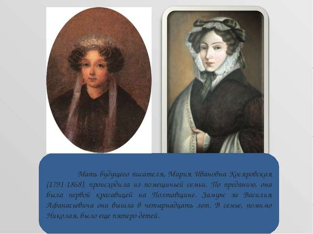 Мать будущего писателя, Мария Ивановна Косяровская (1791-1868), происходила...