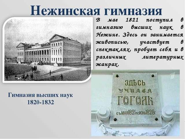 Нежинская гимназия Гимназия высших наук 1820-1832 В мае 1821 поступил в гимн...