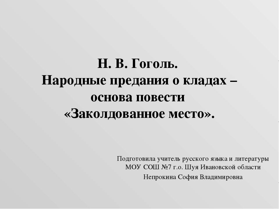 Н. В. Гоголь. Народные предания о кладах – основа повести «Заколдованное мест...