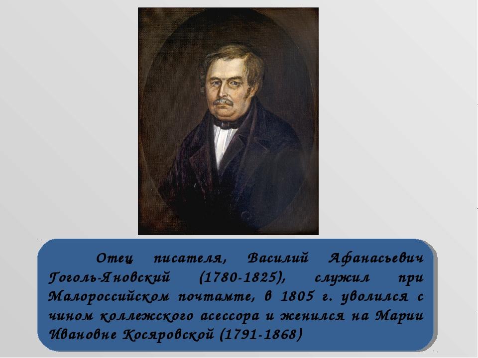 Отец писателя, Василий Афанасьевич Гоголь-Яновский (1780-1825), служил при...