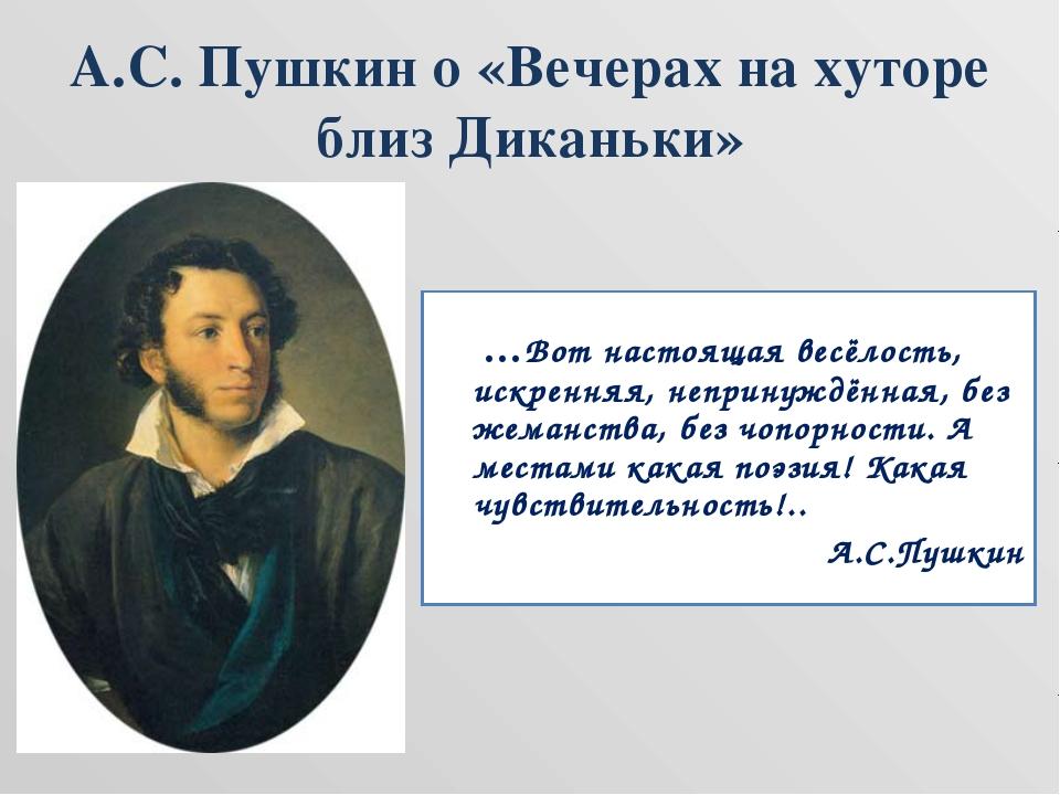 А.С. Пушкин о «Вечерах на хуторе близ Диканьки»  …Вот настоящая весёлость, и...