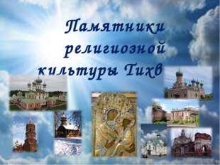 Памятники религиозной культуры Тихвина