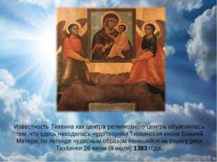 Известность Тихвина как центра религиозного центра объяснялась тем, что здесь