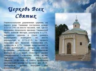 Церковь Всех Святых Первоначальная деревянная церковь на берегу реки Тихвинки