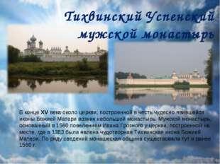 В концеXVвека около церкви, построенной в честь чудесно явившейся иконы Бож