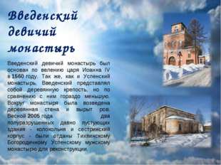 Введенский девичий монастырь Введенский девичий монастырь был основан по вел