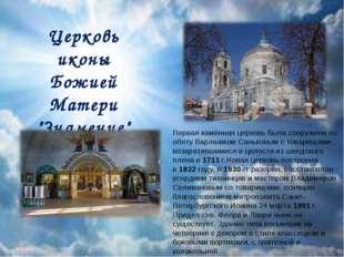 """Церковь иконы Божией Матери """"Знамение"""" Первая каменная церковь была сооружена"""