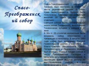 Спасо-Преображенский собор Спасо-Преображенский собор г. Тихвина был построе
