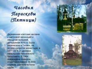 Часовня Параскевы (Пятницы) Деревянная клетская часовня с шатровой звонницей