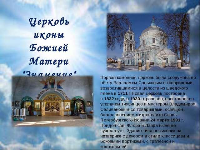 """Церковь иконы Божией Матери """"Знамение"""" Первая каменная церковь была сооружена..."""