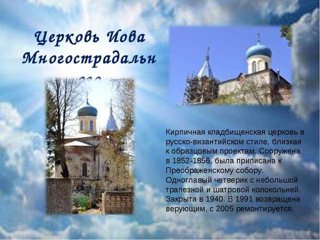 Церковь Иова Многострадального Кирпичная кладбищенская церковь в русско-виза...