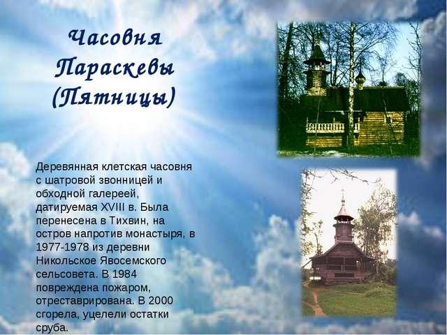 Часовня Параскевы (Пятницы) Деревянная клетская часовня с шатровой звонницей...