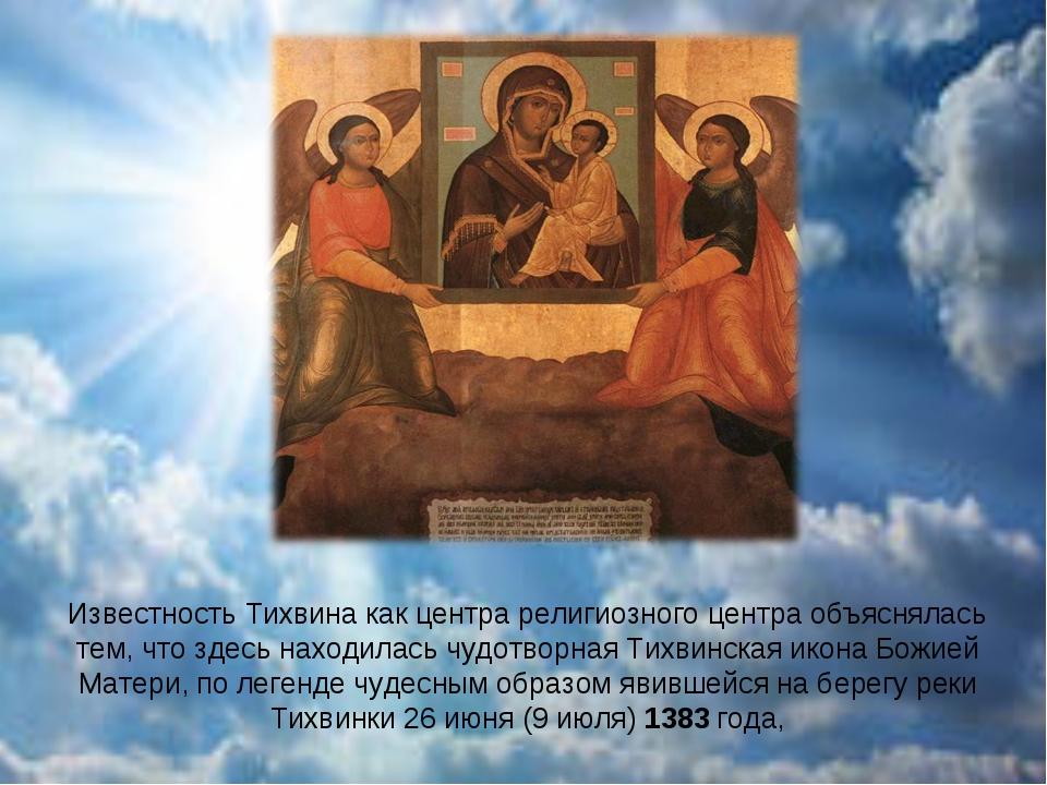 Известность Тихвина как центра религиозного центра объяснялась тем, что здесь...