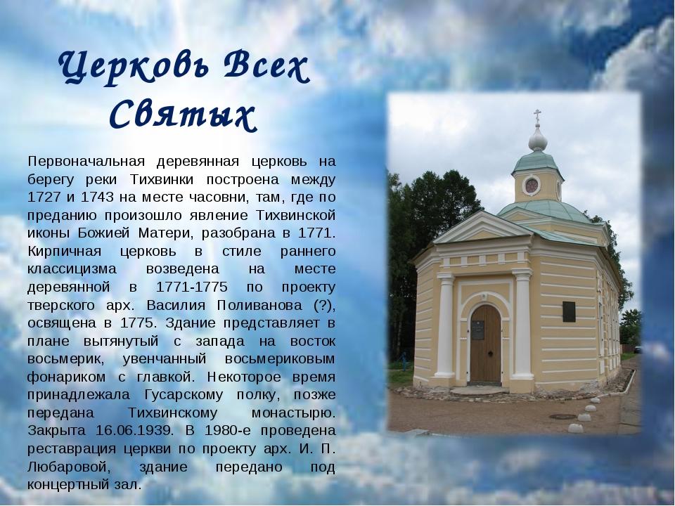Церковь Всех Святых Первоначальная деревянная церковь на берегу реки Тихвинки...