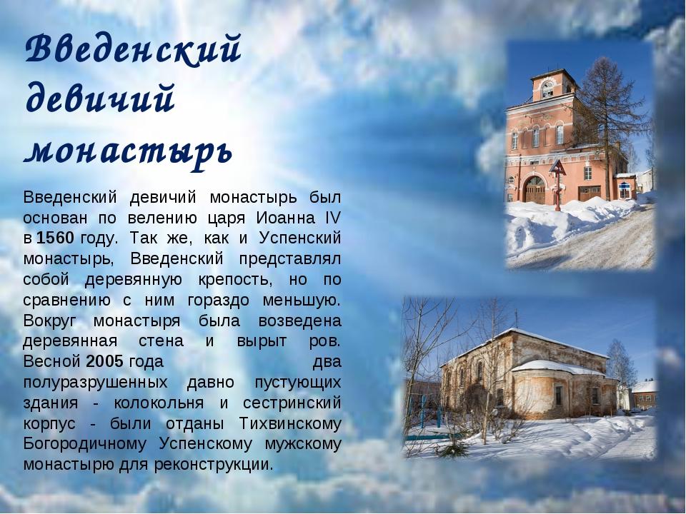 Введенский девичий монастырь Введенский девичий монастырь был основан по вел...
