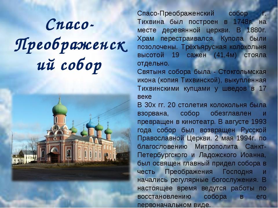 Спасо-Преображенский собор Спасо-Преображенский собор г. Тихвина был построе...