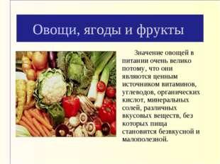 Овощи, ягоды и фрукты Значение овощей в питании очень велико потому, что они