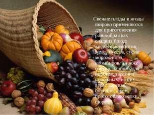 Свежие плоды и ягоды широко применяются для приготовления разнообразных слад