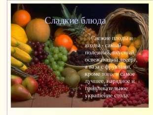 Сладкие блюда Свежие плоды и ягоды - самый полезный, вкусный, освежающий десе