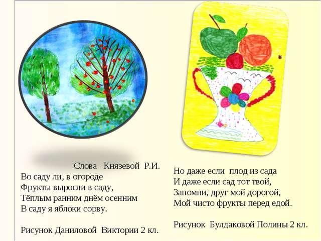 Слова Князевой Р.И. Во саду ли, в огороде Фрукты выросли в саду, Тёплым ранни...