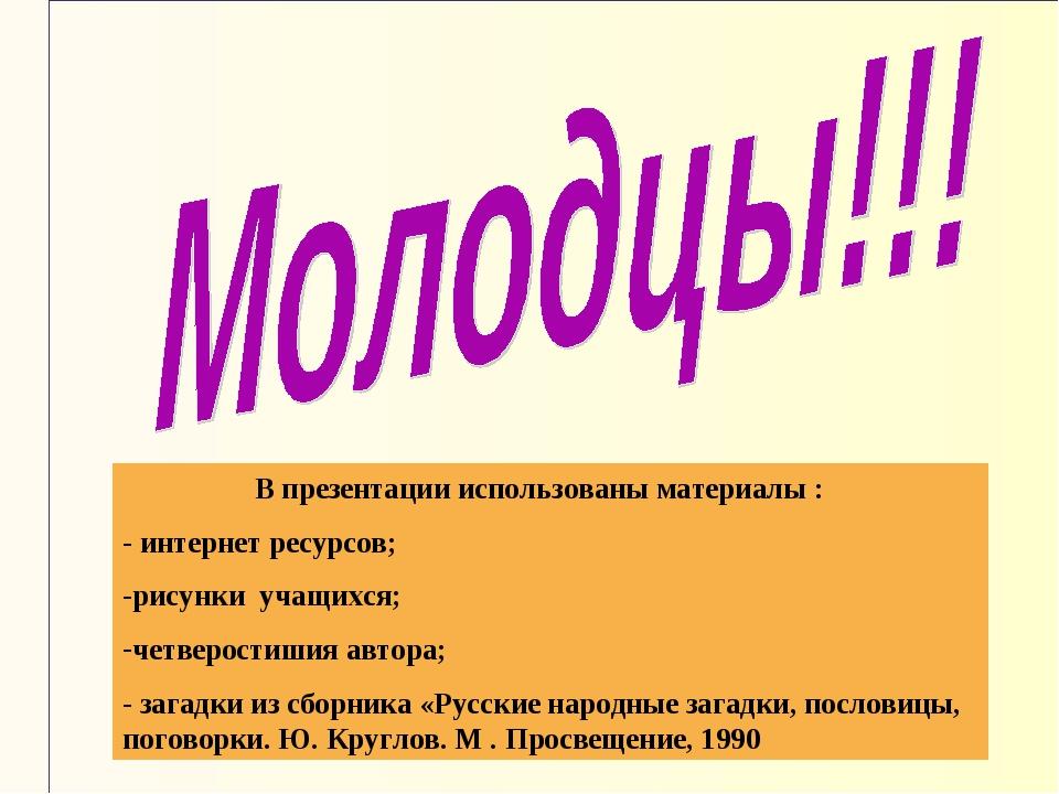 В презентации использованы материалы : - интернет ресурсов; рисунки учащихся;...