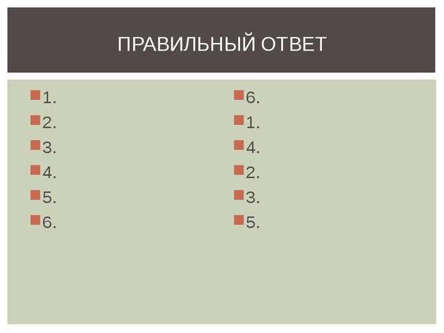 1. 2. 3. 4. 5. 6. 6. 1. 4. 2. 3. 5. ПРАВИЛЬНЫЙ ОТВЕТ
