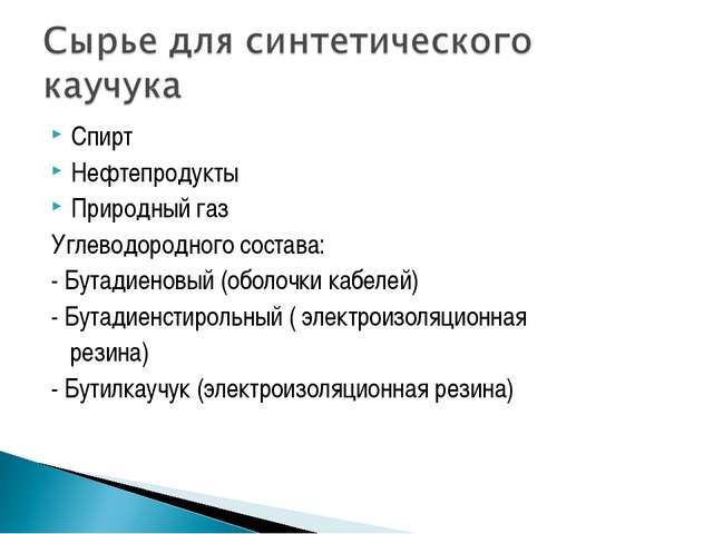Спирт Нефтепродукты Природный газ Углеводородного состава: - Бутадиеновый (об...